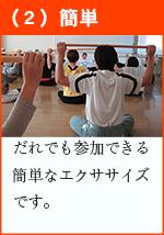 (2)簡単 だれでも参加できる簡単なエクササイズです。