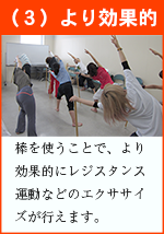 (3)より効果的 棒を使うことで、より効果的にレジスタンス運動などのエクササイズが行えます。