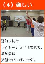 (4)楽しい レクリエーション要素もあるので、参加者を飽きさせません。