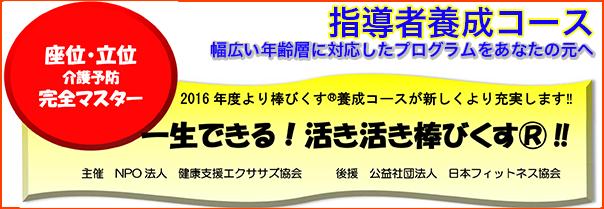 立位・座位・介護予防 完全マスター、一生できる! 活き活き棒びくす®!!